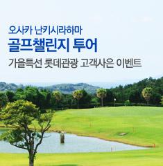 오사카 골프대회