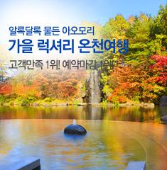 럭셔리 가을 온천여행, 아오모리