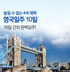 영국 완전일주 10일