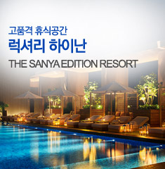 [부산]고품격 휴식, 하이난 산야에디션 리조트