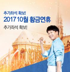 2017년 10월 황금연휴