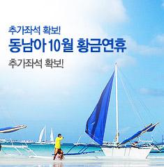 2017 10월 황금연휴(동남아)