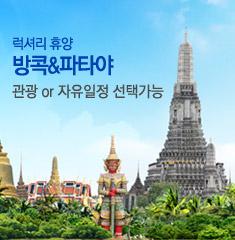 방콕파타야, 럭셔리 휴양