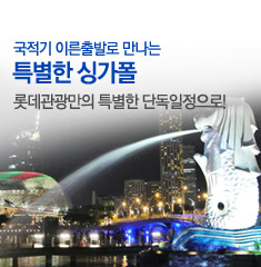 롯데관광 단독 싱가폴 5일