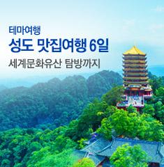 성도 유네스코 문화유산과 사천요리 맛집