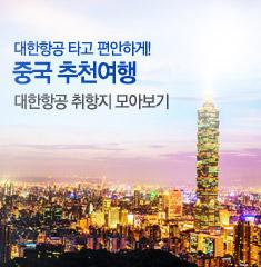 중국 대한항공 취항 도시 상품 모음