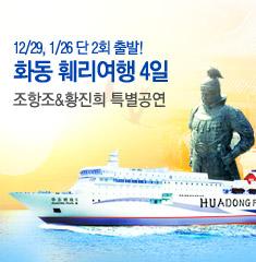 12/29 출발 신년맞이 화동훼리