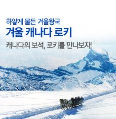 겨울 로키여행