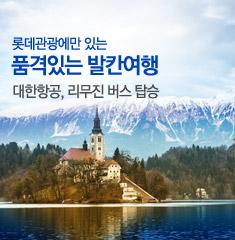 품격 발칸반도 4개국 9일