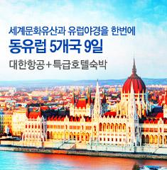 품격 동유럽 5개국 9일