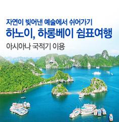 하노이,하롱베이 쉼표여행