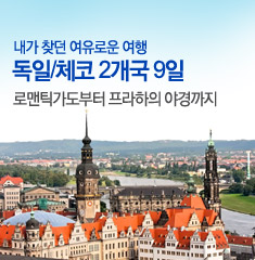 독일+체코 2개국 9일