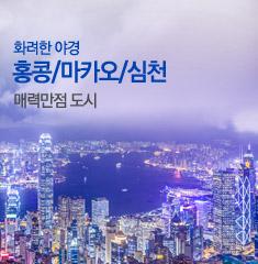 [부산출발] 홍콩/마카오/심천
