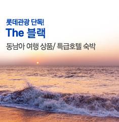 동남아 고품격 여행 [The 블랙]