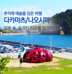 예술의섬 다카마츠&나오시마