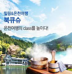 품격있는 북큐슈 힐링+온천