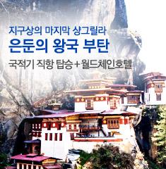 신규론칭 부탄일주