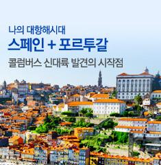 [KE]스페인 포르투갈 10일