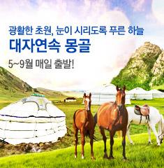 대자연속 몽골 시간여행