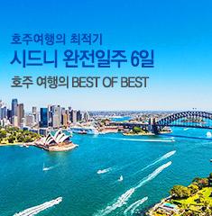행복 호주 여행