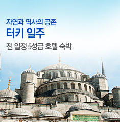 터키 완전일주 9일