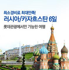 러시아+카자흐스탄 6일