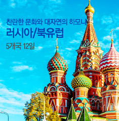 러시아 북유럽