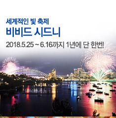 세계적인 빛 축제 호주 비비드 시드니!