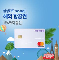 삼성카드 해외 항공권 할인프로모션