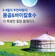 몽골 & 바이칼호수