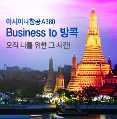 비즈니스A380 방콕&파타야