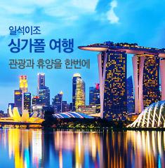 일석이조 싱가폴 여행