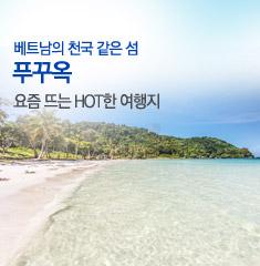 베트남의 천국 같은 섬 푸꾸옥