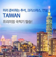 푸동푸동 TAIWAN
