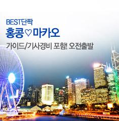 홍콩 마카오 2박3일
