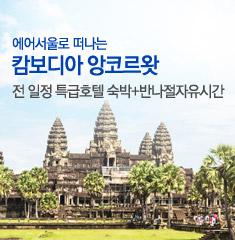에어서울로 떠나는 캄보디아 앙코르왓