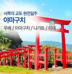 서쪽의 교토 야마구치&우베