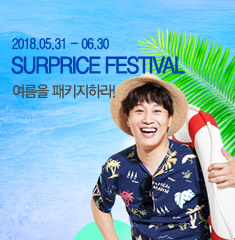 2018 Surprice Festival