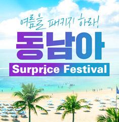 2018 동남아 Surprice Festival