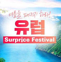 2018 유럽 Surprice Festival