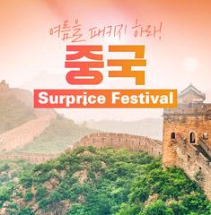 2018 중국/대만 Surprice Festival