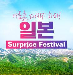2018 일본 Surprice Festival