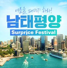 2018 남태평양 Surprice Festival