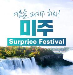 2018 미주 Surprice Festival