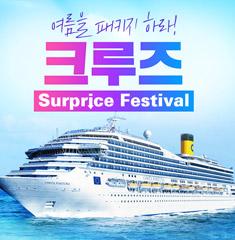 2018 크루즈 Surprice Festival