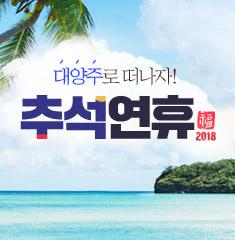 2018 대양주 추석연휴