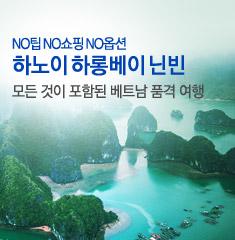 하노이/하롱베이/닌빈