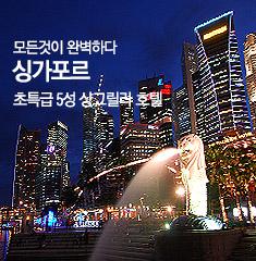 싱가폴 세미품격 기획전