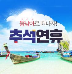 2018 동남아 추석연휴