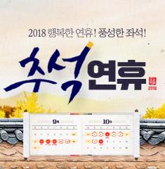 2018 추석 황금연휴